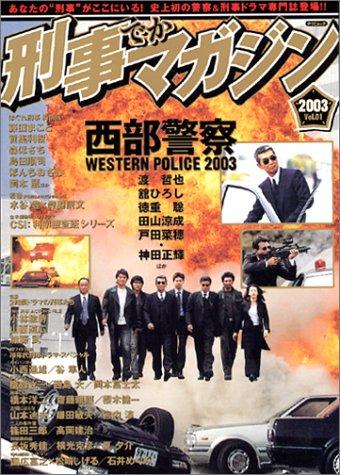 刑事(でか)マガジン Vol.1、2