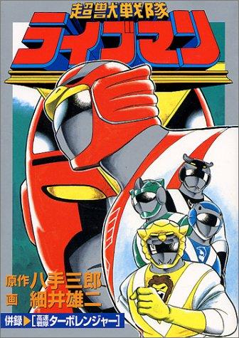 超獣戦隊ライブマン
