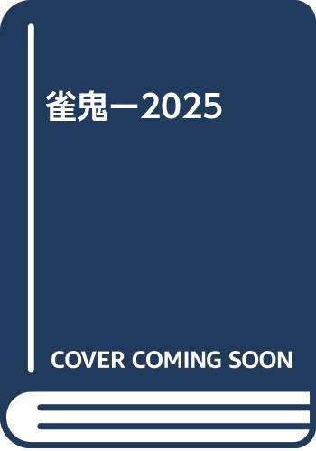 雀鬼-2025