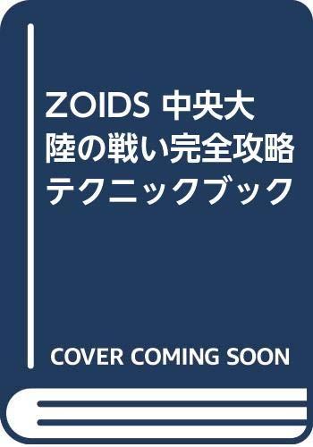 ZOIDS 中央大陸の戦い完全攻略テクニックブック