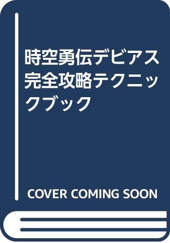時空勇伝デビアス 完全攻略テクニックブック