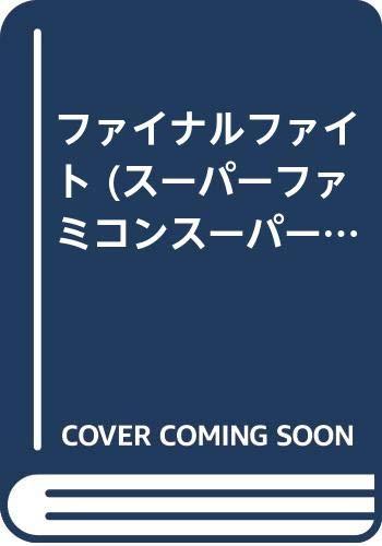 ファイナルファイト (スーパーファミコンスーパーヒントブック)