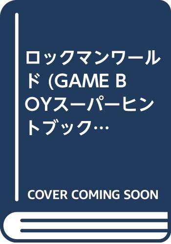 ロックマンワールド (GAME BOYスーパーヒントブック)