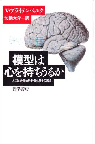 模型は心を持ちうるか―人工知能・認知科学・脳生理学の焦点