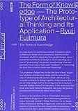 B210 『ちのかたち 建築的思考のプロトタイプとその応用』