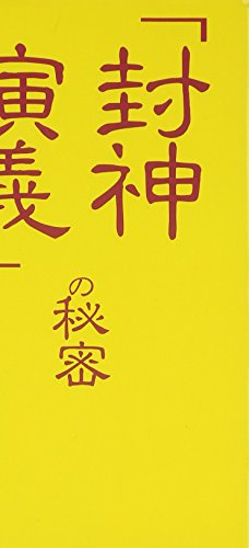 コミック研究本