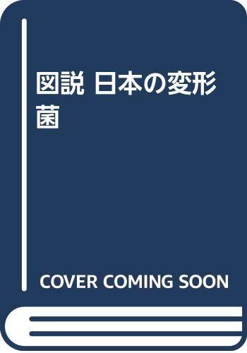 日本の変形菌