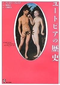 『ユートピアの歴史』 by 出口 治明