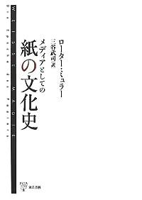 『メディアとしての紙の文化史』by 出口 治明