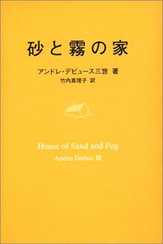 砂と霧の家