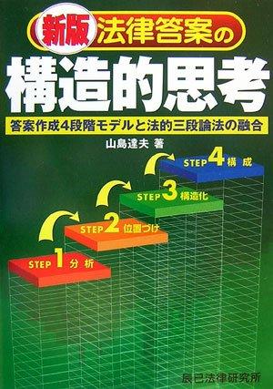 法律答案の構造的思考:答案作成4段階モデルと法的三段論法の融合