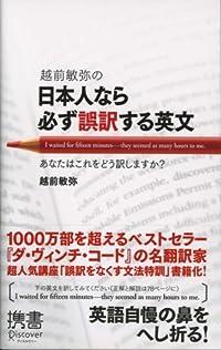 『日本人なら必ず誤訳する英文』