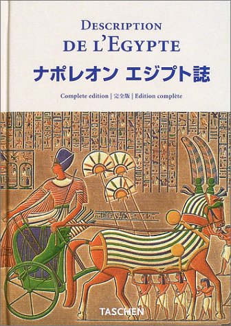 ナポレオン エジプト誌 完全版 (単行本)