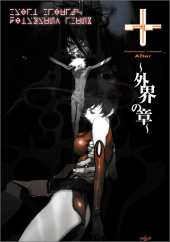 ファイナルファンタジー:アンリミテッドアフター~外界の章~