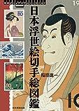 日本浮世絵切手総図鑑: 切手に愛された浮世絵師たち!(切手ビジュアルアート・シリーズ)