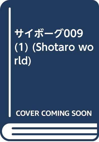 サイボーグ009 (shotaro world)第一期 1から7巻