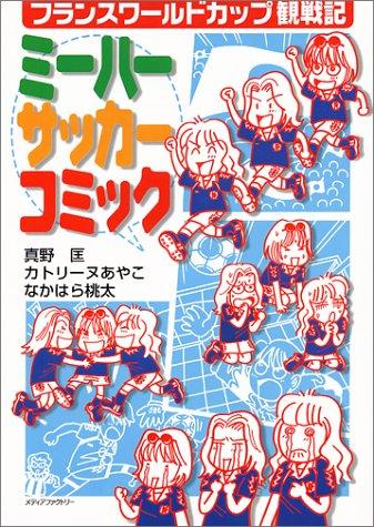 ミーハーサッカーコミック1,2巻