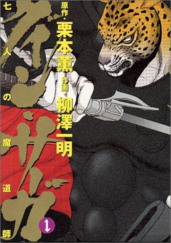 グイン・サーガ 七人の魔導師