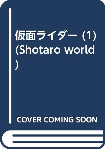 Shotaro world 全3巻