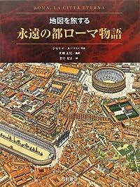 『永遠の都ローマ物語―地図を旅する』