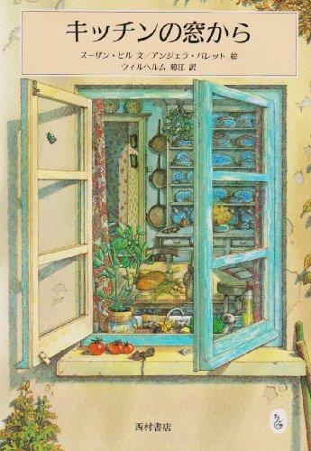 キッチンの窓から