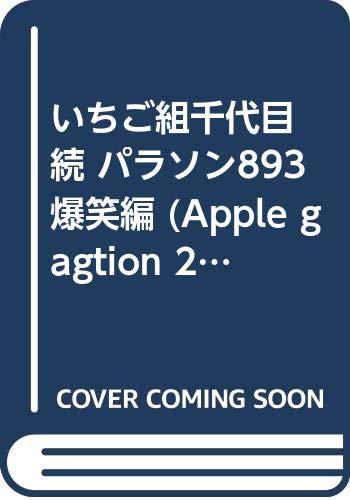 Apple gagtion 2