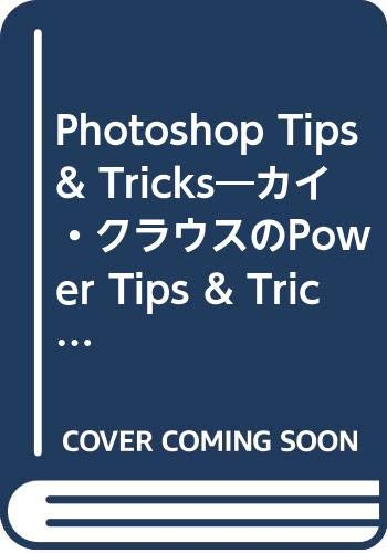 Photoshop Tips&Tricks-カイ・クラウスのPhotoshop Tips&Tricks