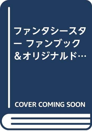 ファンタシースタードラマCD&ファンブック2
