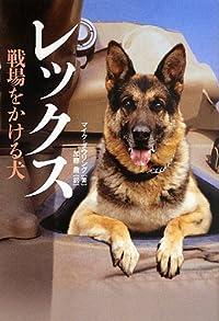 『レックス』人と犬の絆