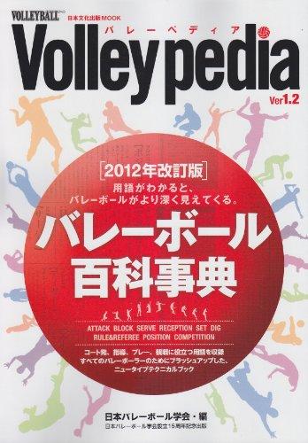 Volleypedia(バレーペディア) -バレーボール百科事典 改訂版 Ver1.2
