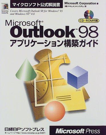 MS OUTLOOK98 アプリケ-ション構築ガイド (マイクロソフト公式解説書)