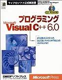プログラミングMicrosoft Visual C++6.0    マイクロソフト公式解説書