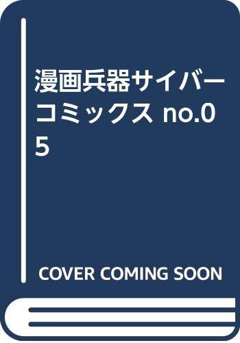 サイバーコミックス 全47号