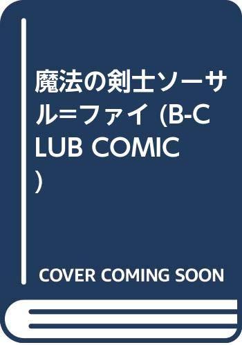 B-CLUB COMIC