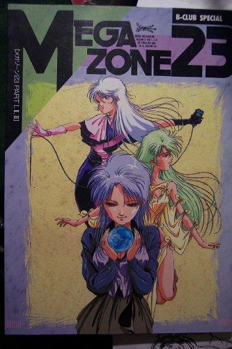 メガゾーン23 (B―club special)