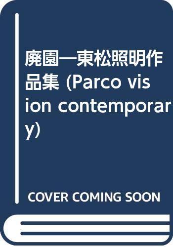 廃園―東松照明作品集 (Parco vision contemporary)