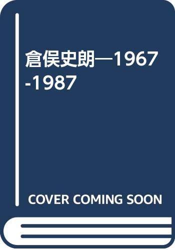 倉俣史朗1967-1987