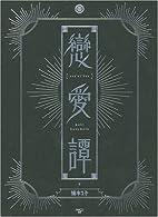恋愛譚 by 楠本 まき