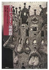 書店員の2013ベスト5-ジュンク堂書店大阪本店 持田碧