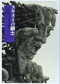 『スキタイの騎士』by 出口 治明