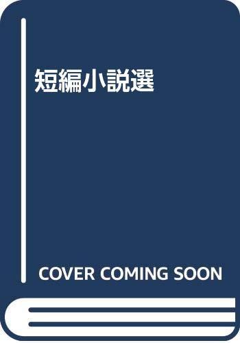 中河与一短編小説選