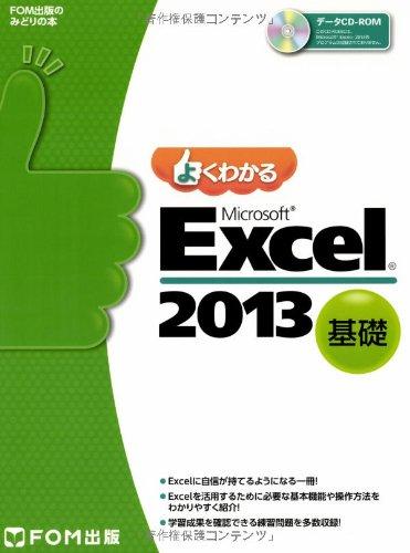 よくわかる Microsoft Excel 2013 基礎 (FOM出版のみどりの本) : 富士通エフ・オー・エム株式会社 : 本 : Amazon.co.jp
