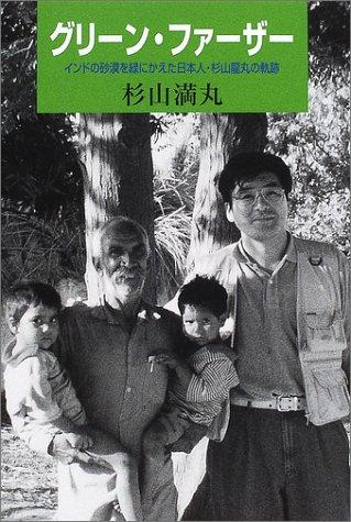 グリーン・ファーザー―インドの砂漠を緑にかえた日本人・杉山龍丸の軌跡