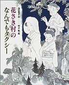 Hanasakimura no nandemo takushī : Ikegawa…