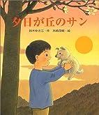 Yuhigaoka no San by Yukie Suzuki