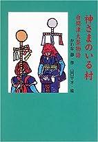 Kamisama no iru mura Shiramazu ōmachi…