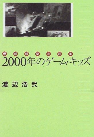 2000年のゲーム・キッズ