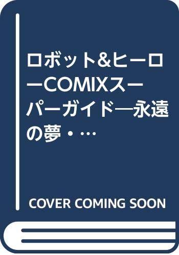 ロボット&ヒーローCOMIXスーパーガイド