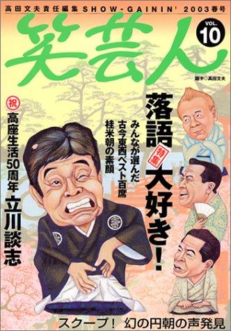 笑芸人 Vol.10(2003春号)