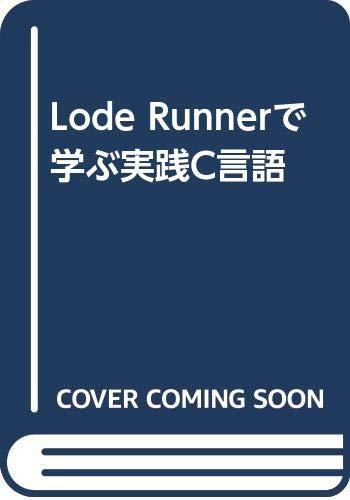 Lode Runnerで学ぶ実践C言語